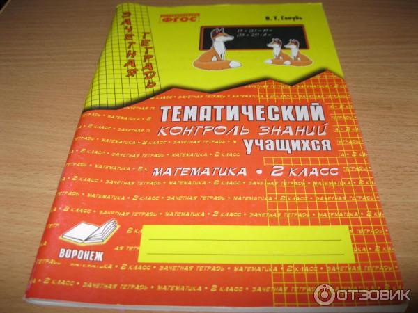тематический контроль знаний математика 4 класс решебник