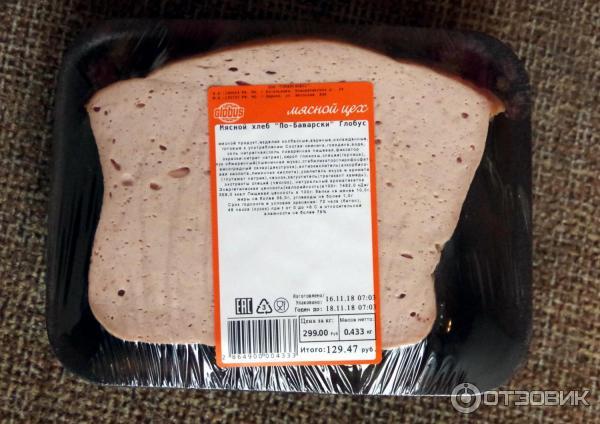 Ингредиенты для «баварский мясной хлеб-ассорти