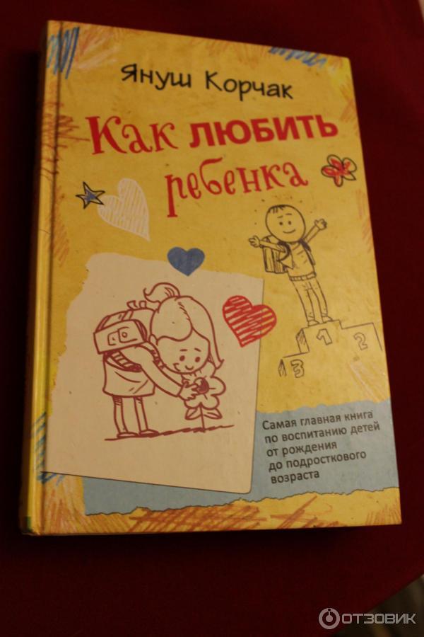 Януш Корчак Как Любить Детей Шпаргалка