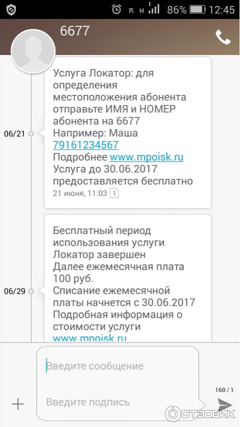 как отключить услугу локатор мтс россия