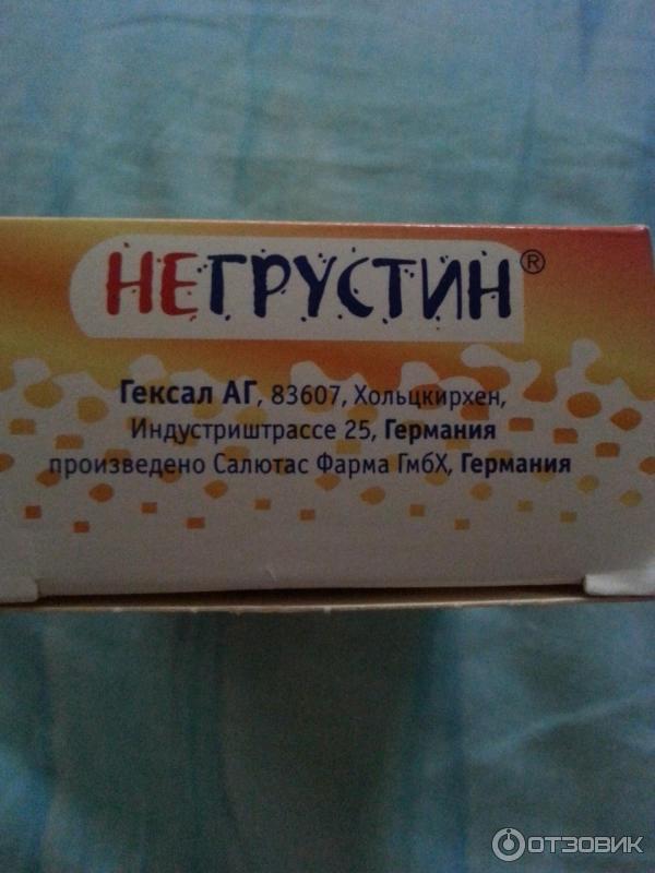 Негрустин таблетки картинки