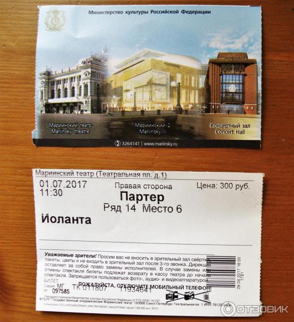 кассы мариинского театра цена билета