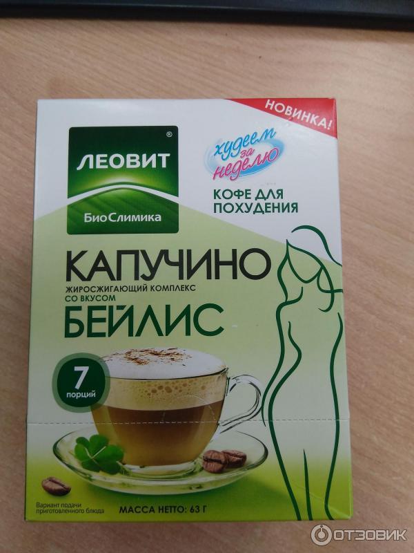 Кофе Для Похудения Ооо Леовит.