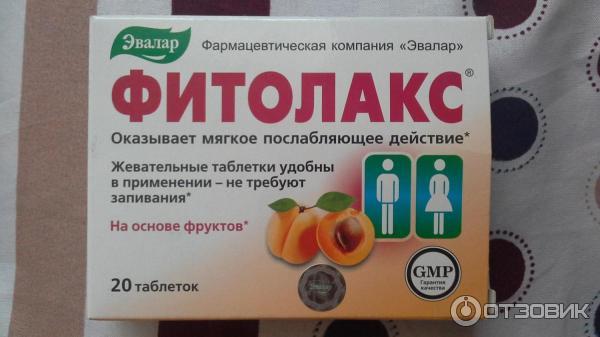 фитолакс при похудении отзывы