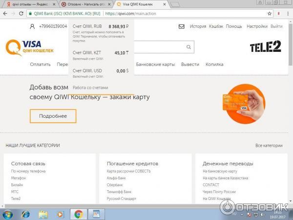 Картинка с киви чтоб на счету лежало 1050 рублей, свадьба картинка