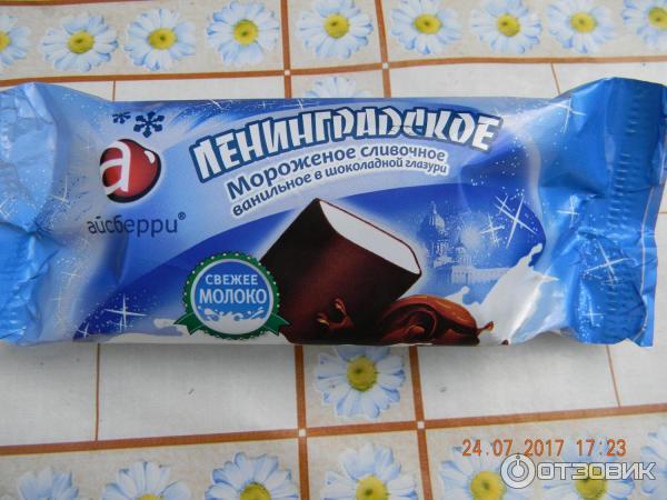 Картинки ленинградское мороженое