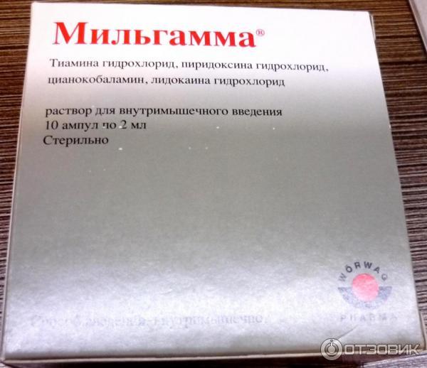 Мильгамма при воспалении тройничного нерва