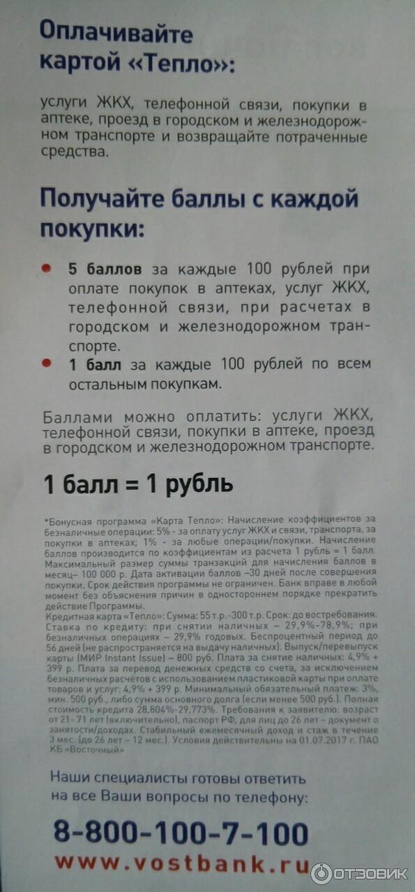 Кредитная карта от банка восточный просто