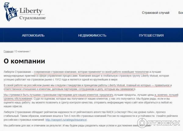 Страховая компания либерти москва официальный сайт продвижение сайтов рязань цена