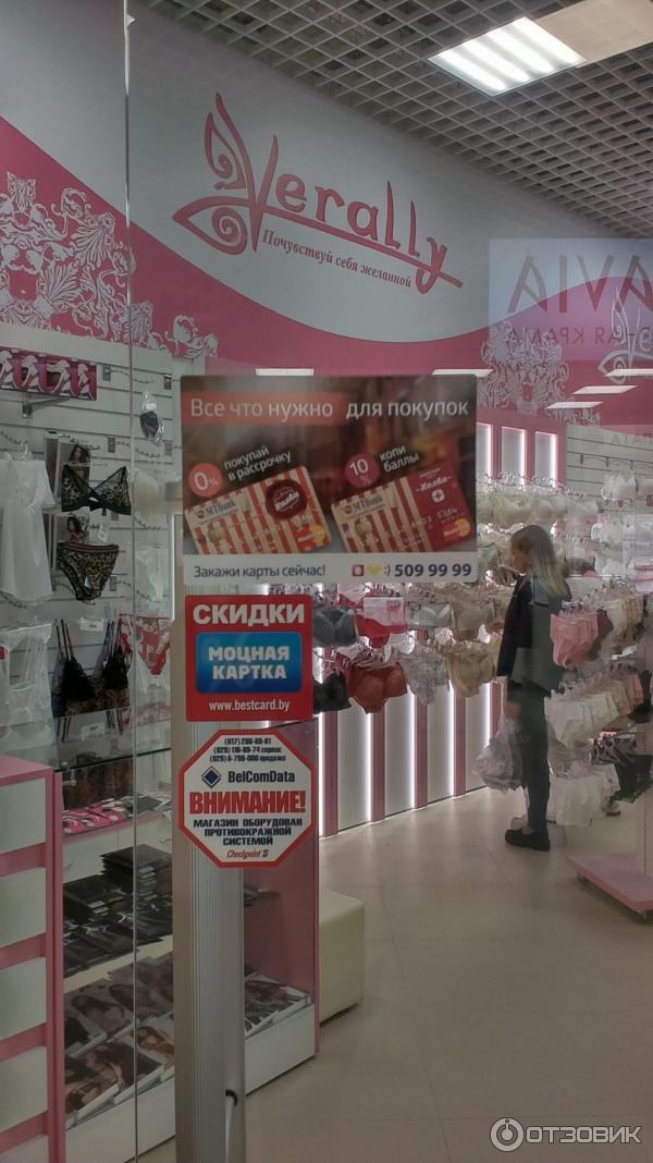 Магазины женского белья беларусь вакуумный упаковщик в донецке днр
