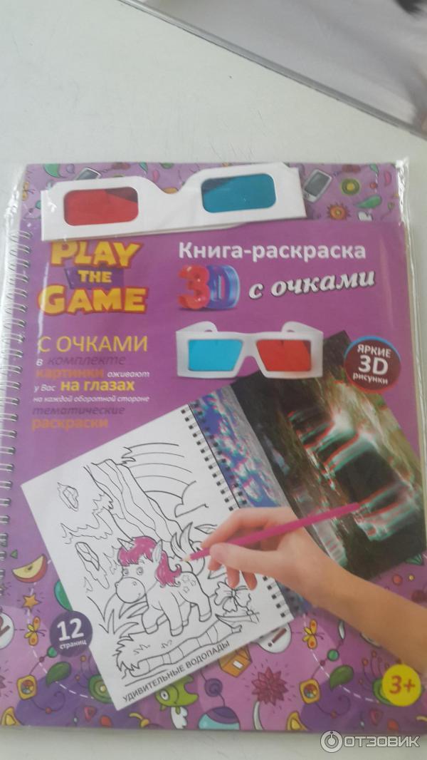 отзыв о раскраска 3d Play The Game необычная раскраска с
