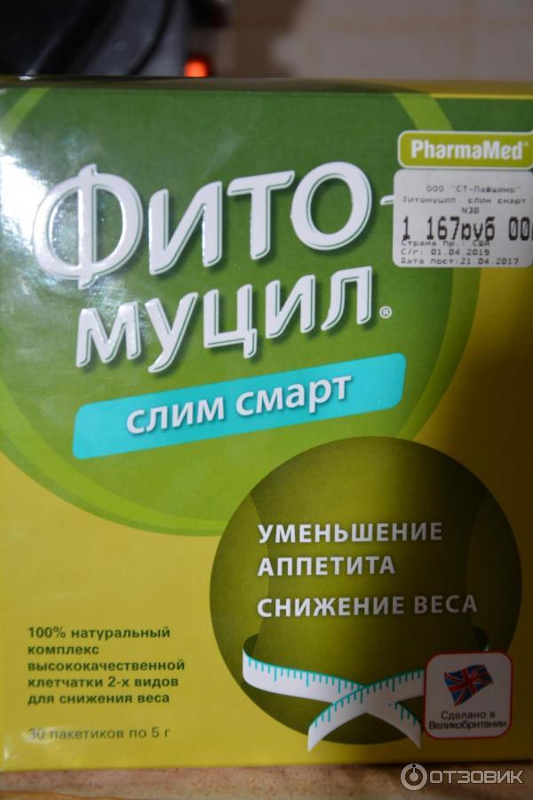 Пакетики для похудения слим