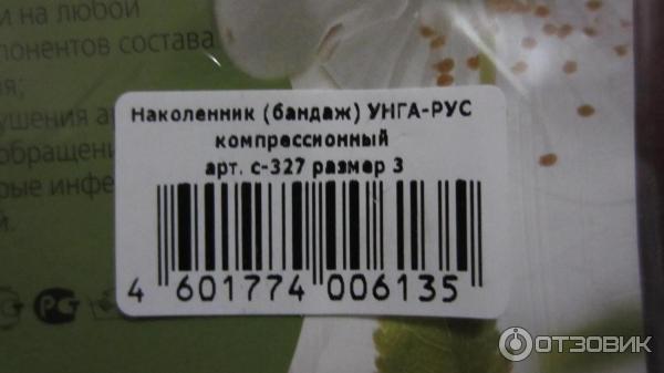 Изображение - Бандаж на коленный сустав при артрозе отзывы 14774356