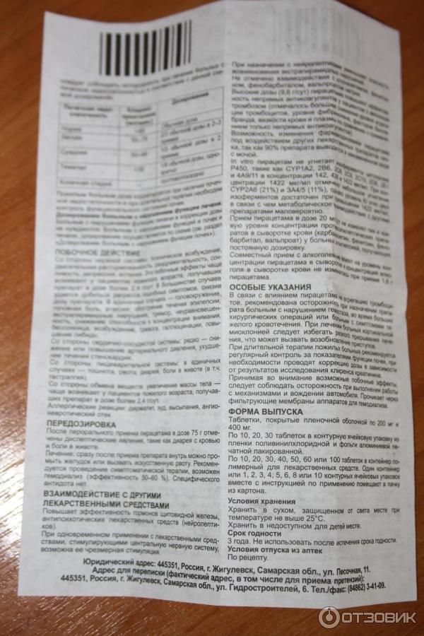 "Отзыв о Таблетки Pharma Bulgaria ""Циннаризин"" | Бюджетное средство ..."