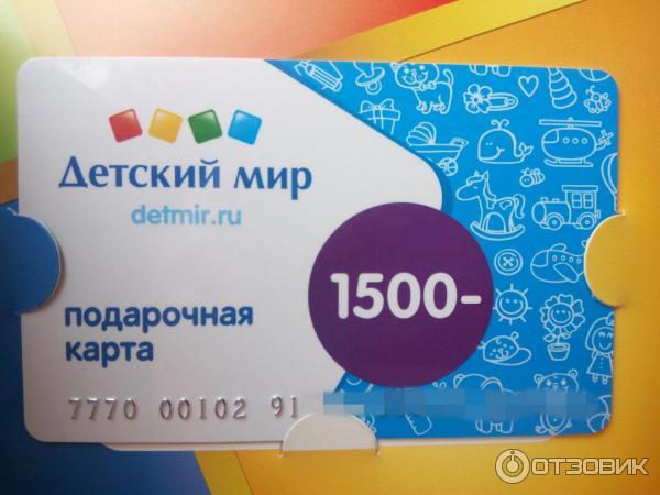 ba96dea9b906 Отзыв о Подарочная карта