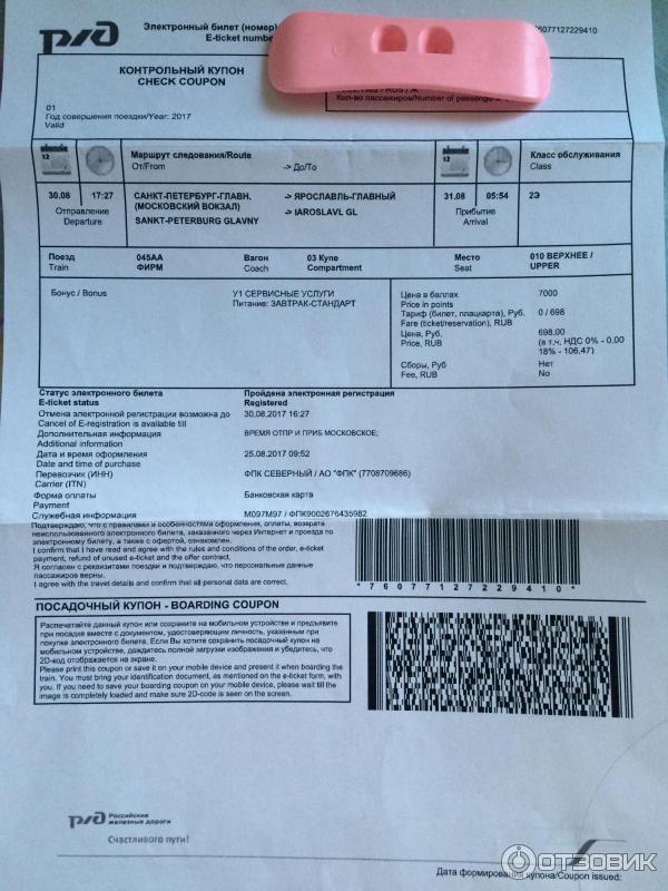 летушопс бонус при регистрации
