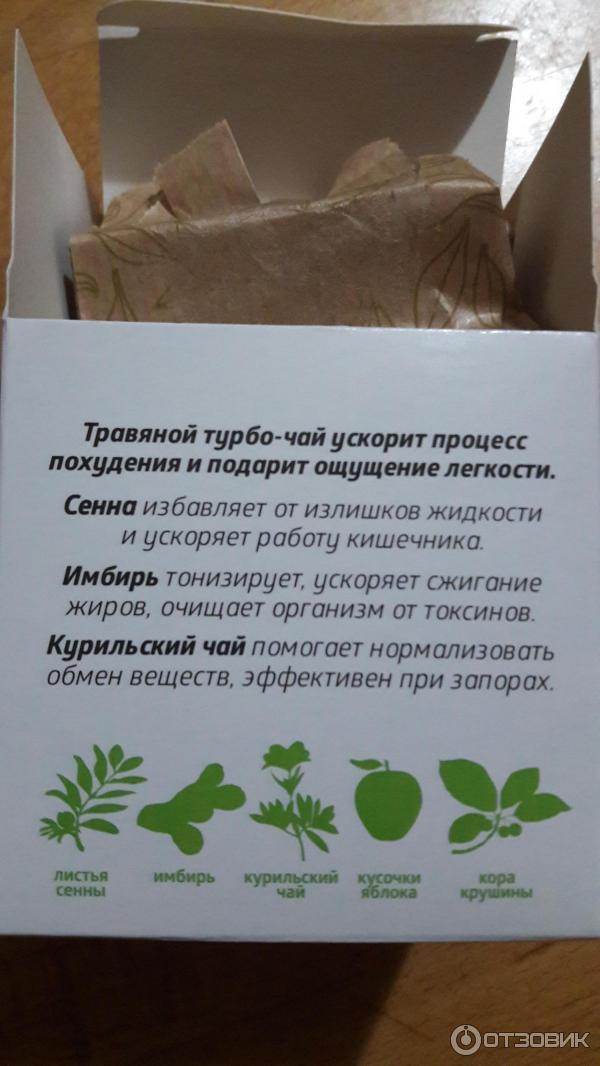 Сибирское здоровье чай для похудения турбо чай