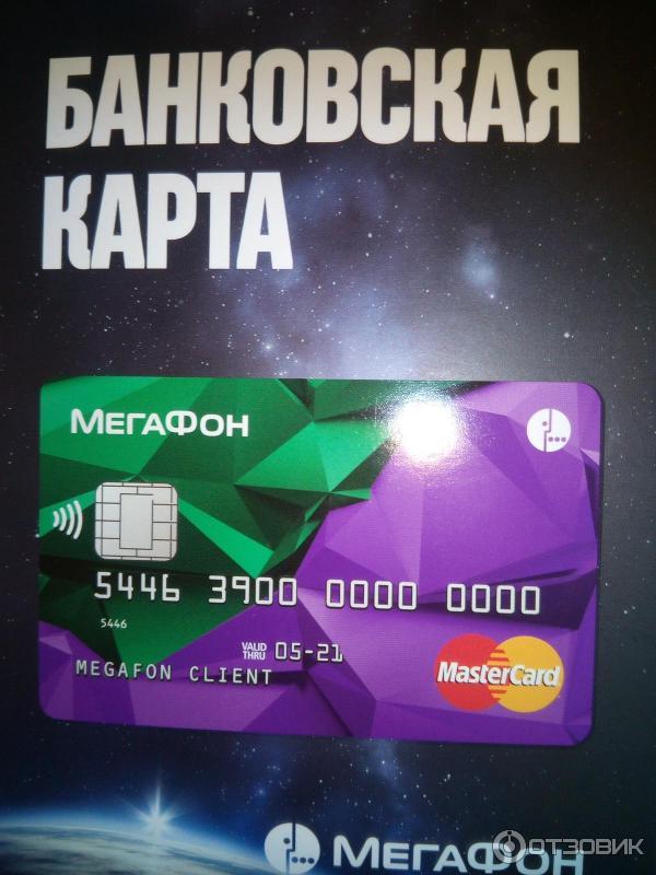 карта мегафона банковская