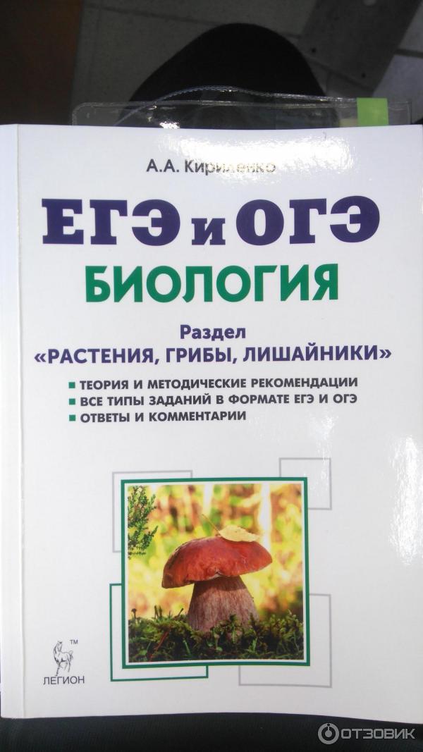 Егэ кириленко биология растения грибы лишайники скачать онлайн