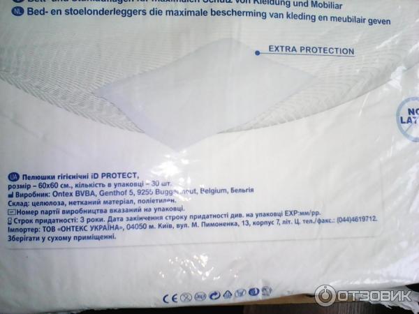 c32cbd2fb411 Отзыв о Пеленки одноразовые впитывающие iD Protect   Хорошо ...
