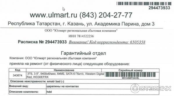 Правоустанавливающий документ на земельный участок