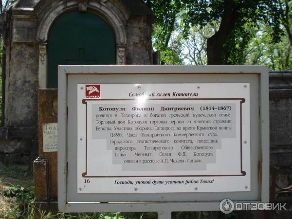 Экскурсия по святым местам г. Тагнрога (Россия, Ростовская область) фото