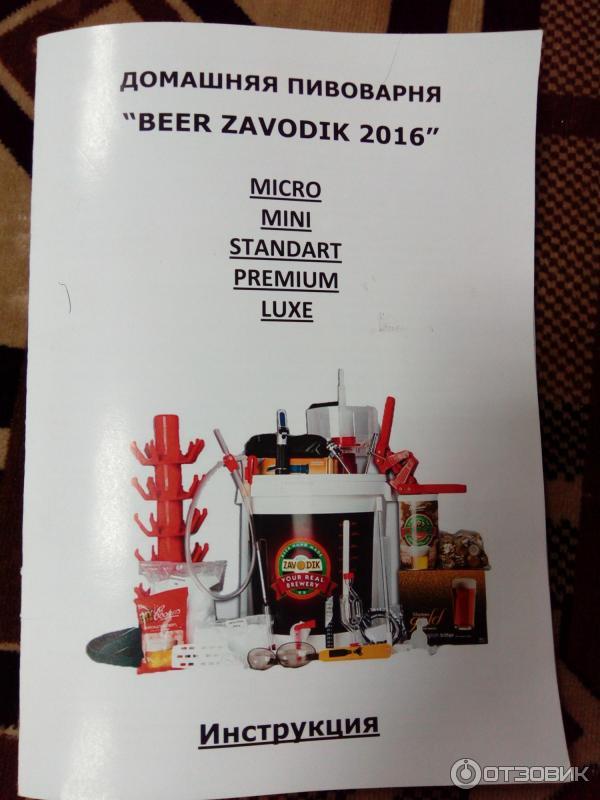 купить в краснодаре домашнюю пивоварню