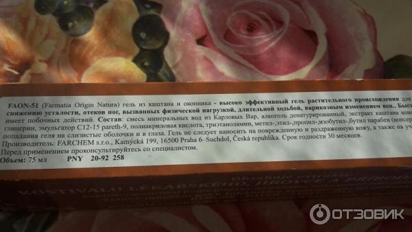 Изображение - Чешский крем для суставов 8733206