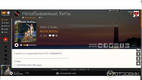 Создать радиостанцию с бесплатным хостингом хостинги казахстана