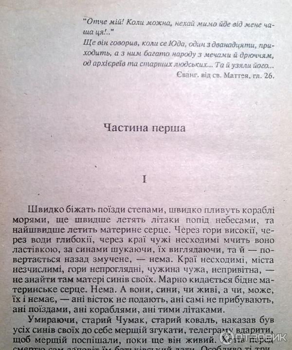 иван багряный тигроловы на русском