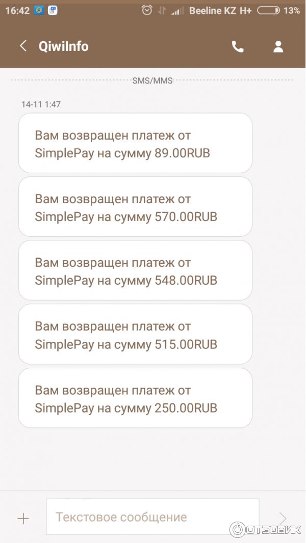 simplepay как вернуть деньги