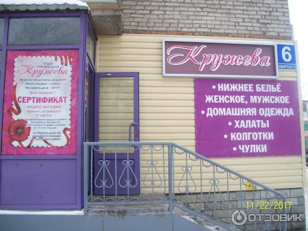 Кружева Тамбов Магазин Нижнего Белья