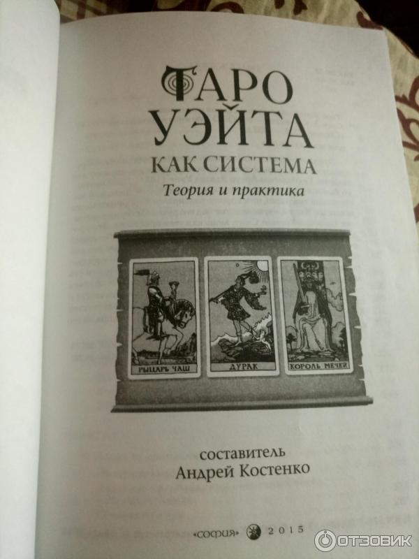 Обучение таро книги скачать бесплатно как читать расклады в гаданиях на картах