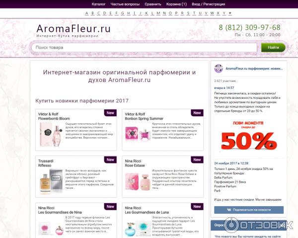 Aromafleur Ru Интернет Магазин