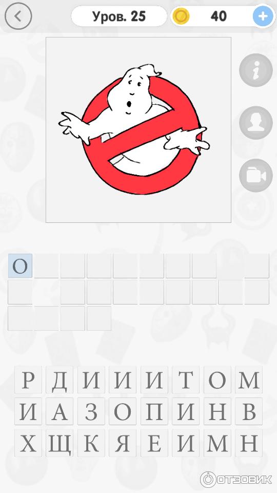 бесплатно угадай игру по картинке с ответами важно выбрать правильную