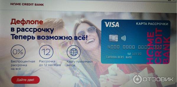как заказать кредитную карту халва на дом