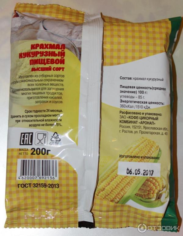 Кукурузный Крахмал В Продуктах При Диете. Что можно сказать о пользе кукурузного крахмала в повседневном и диетическом рационе. Каковы особенности его употребления и может ли быть от кукурузного крахмала вред