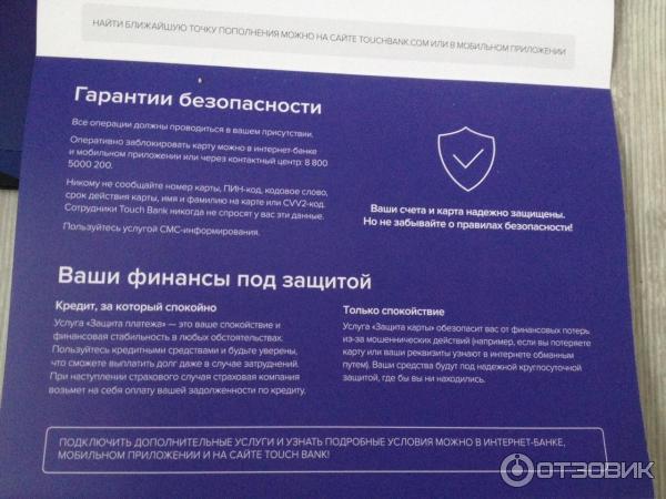 touch bank отзывы клиентов по кредитам взять займ на киви кошелек без отказа онлайн срочно