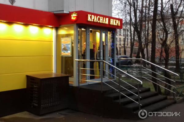 Магазин Красная Икра В Пушкино
