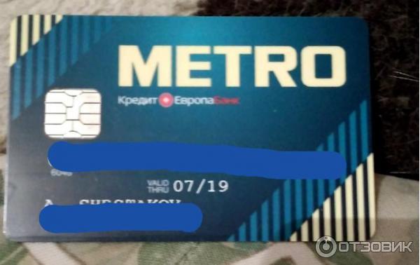 кредит европа банк оформить кредитную карту сделать страховку на автомобиль через интернет росгосстрах