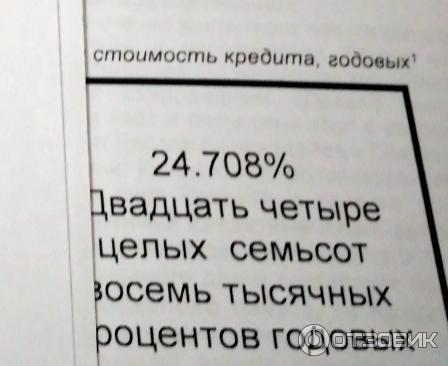 кредит европа банк карта метро условия рассрочки