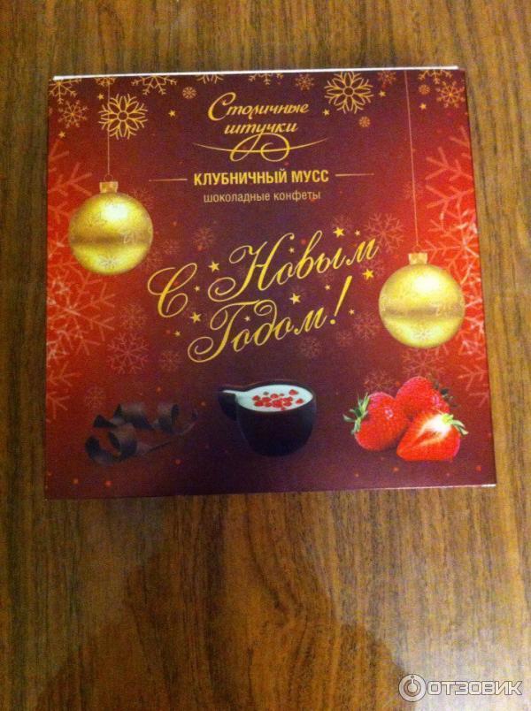 Отзыв о Шоколадные конфеты Столичные штучки