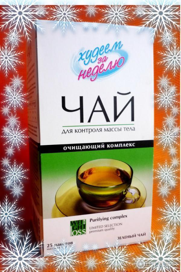 чай худеем за неделю очищающий или