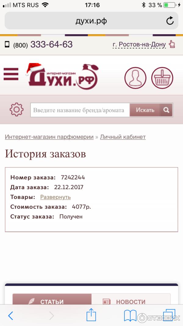 Промокод Интернет Магазин Парфюм Отзывы