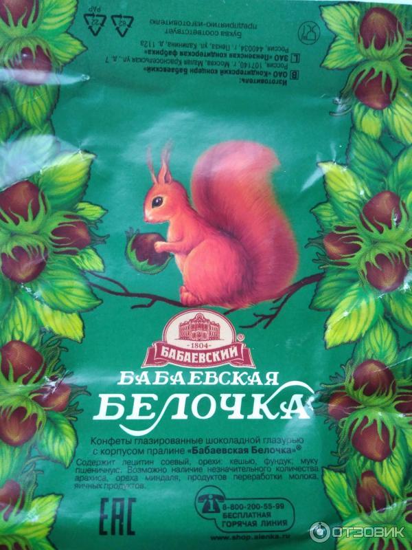 Картинка для детей конфета белочка