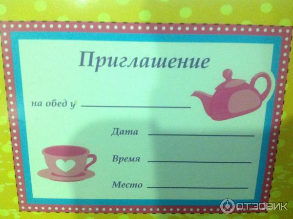 Приглашения на ужин открытки, поздравлением год девочки