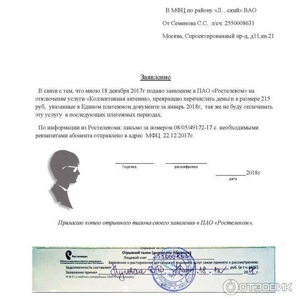 Оплачены услуги банка за перевод денежных средств поставщику