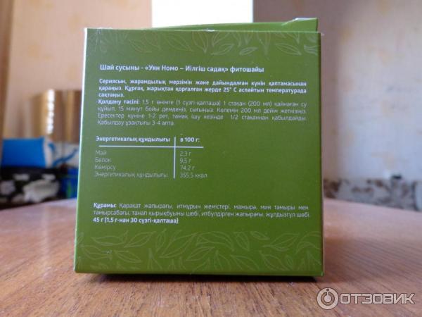 Суставной чай уян номо отзывы чем лечить бурсит локтевого сустава медикаментозно