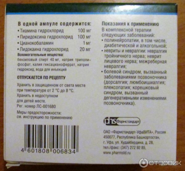 Отзыв о Витаминный комплекс Комбилипен | Бюджетный аналог ...