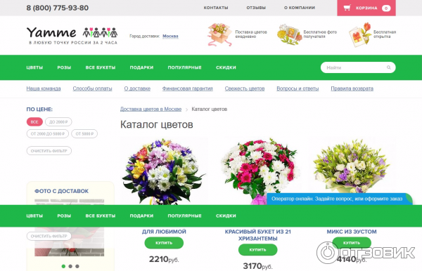 Сервис доставки цветов хакер, цветов бибирево улице